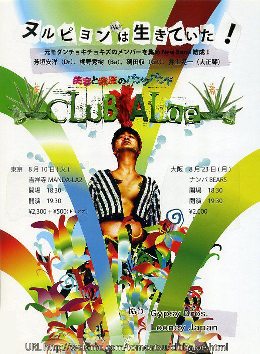 ヌルピョン2010夏ライブちらし